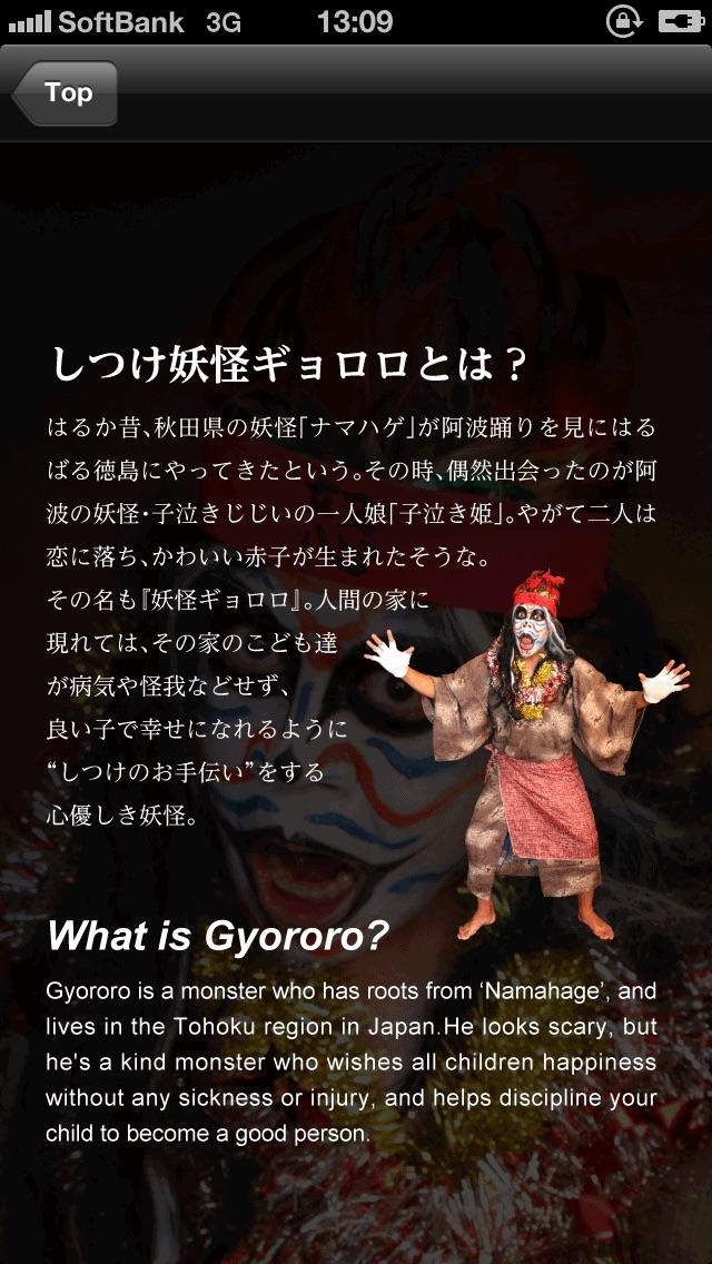 しつけ妖怪ギョロロのおすすめ画像2