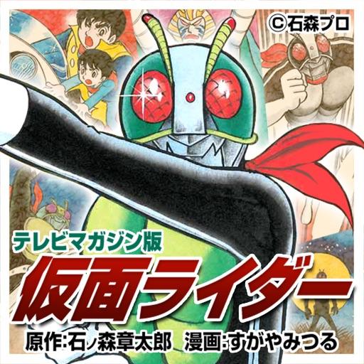 仮面ライダー(テレビマガジン版)