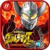 ぱちんこウルトラマンタロウ~戦え!!ウルトラ6兄弟~ 実機アプリ