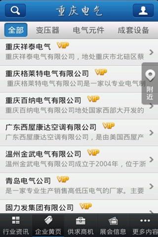 重庆电气 screenshot 2