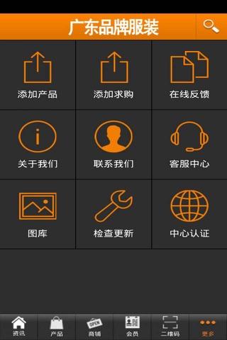 广东品牌服装 screenshot 4