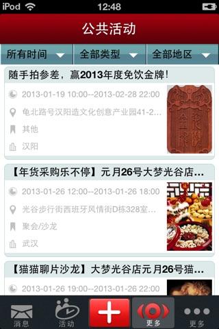 我联系:最智能的语音日历,计划活动、规划日程的好帮手 screenshot 2