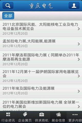 重庆电气 screenshot 4
