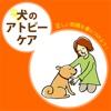 犬のアトピーケア
