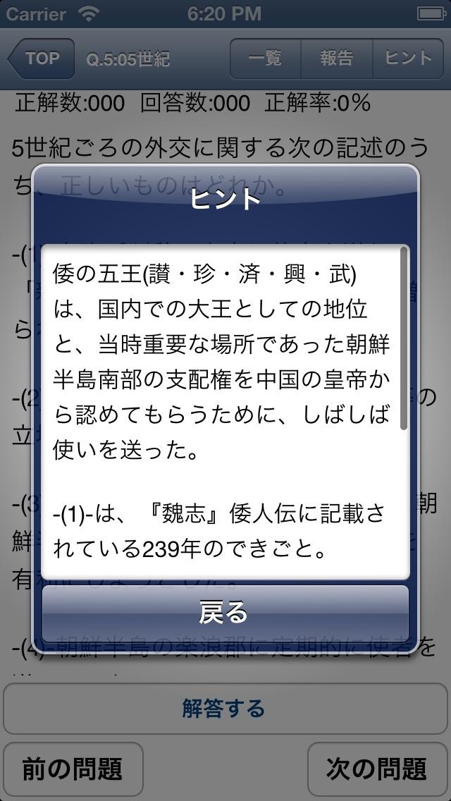 【公務員】教養「日本史」問題集(2015年版)のおすすめ画像2