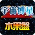 宇宙博星水果盤 icon