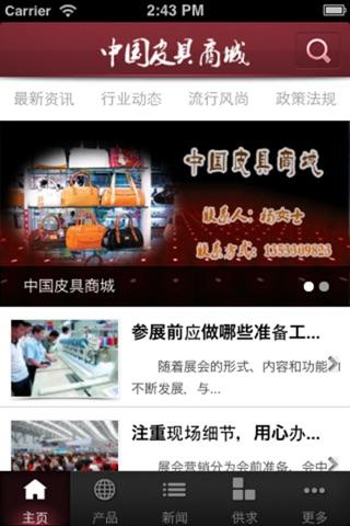 中国皮具商城 screenshot 2