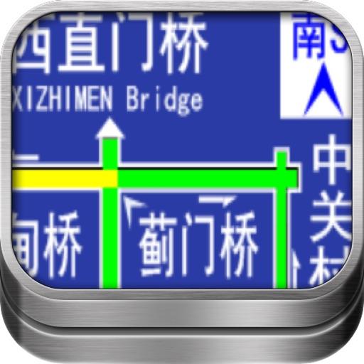北京路况交通提示屏