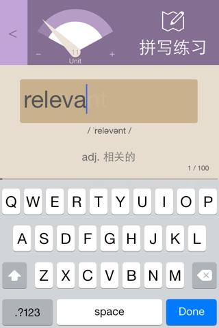 快背单词-各类英语考试必备,上班族背单词的利器,短期内提升词汇量的法宝 screenshot 3