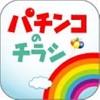 パチンコのチラシPowered by Shufoo! for iPad