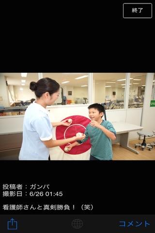 がんばろう!入院ライフ screenshot 4