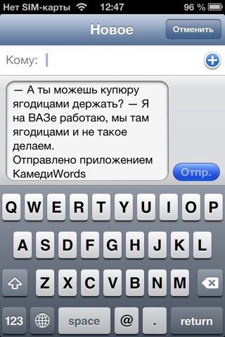 Камеди Words screenshot 3