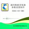 EDAS-GN-SMS-PD