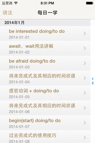 英语语法宝典 screenshot 2
