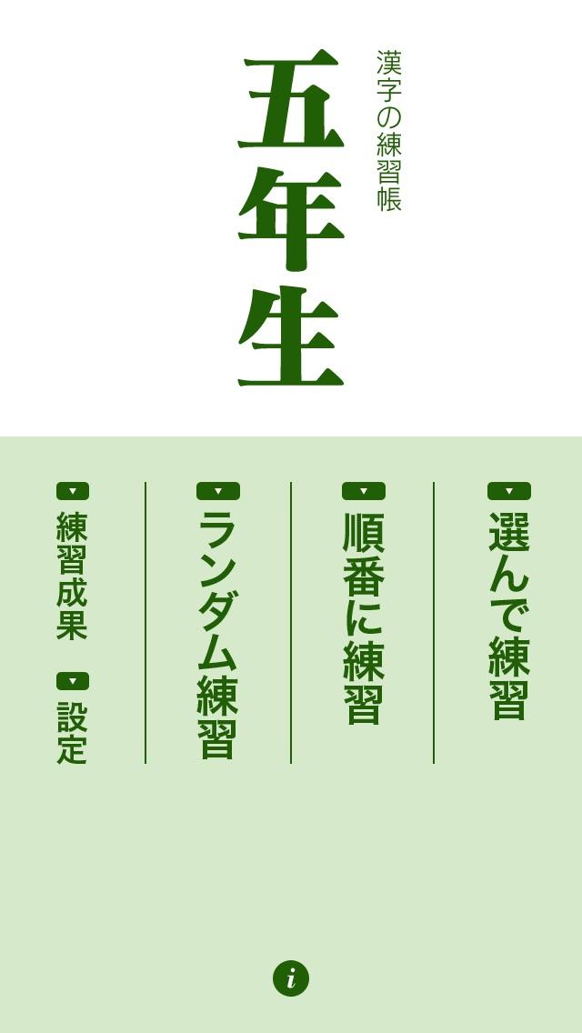 漢字の練習帳 五年生のおすすめ画像1