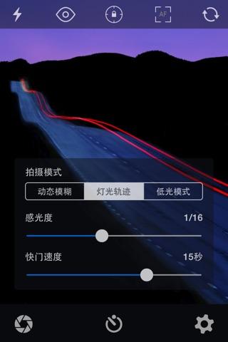 Slow Shutter Cam screenshot 3