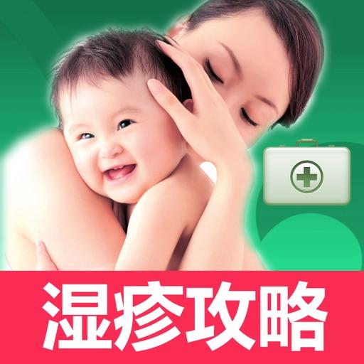 湿疹宝宝-专业婴儿湿疹护理、治疗全攻略