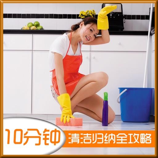 10分钟清洁收纳全攻略