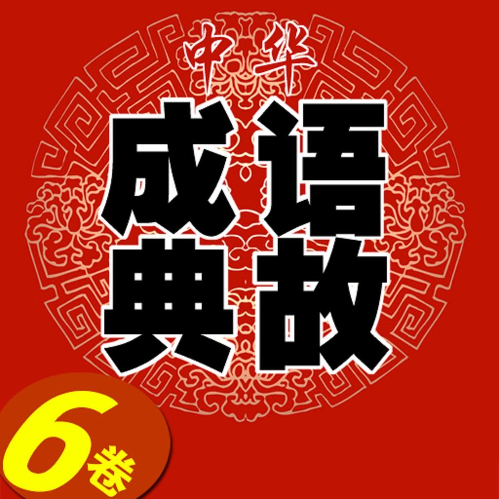 中华成语典故-6卷