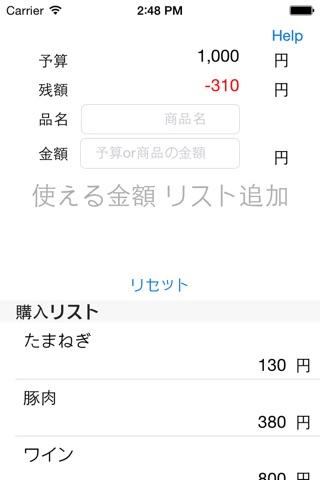 【無料】予算いいんかい? screenshot 1