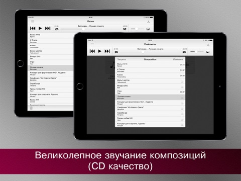 Классическая музыка + Скриншоты8