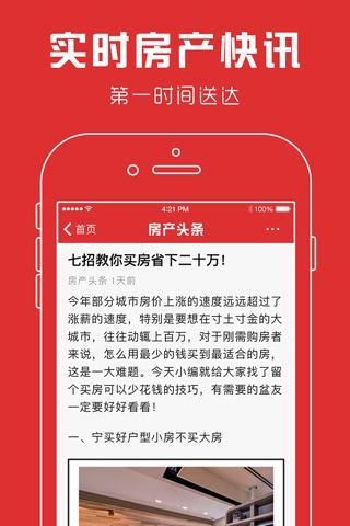 房产头条-专业的房地产新闻资讯浏览器,房产投资租房买卖二手房交易必备 screenshot 3