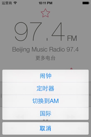 RadioApp Pro screenshot 2