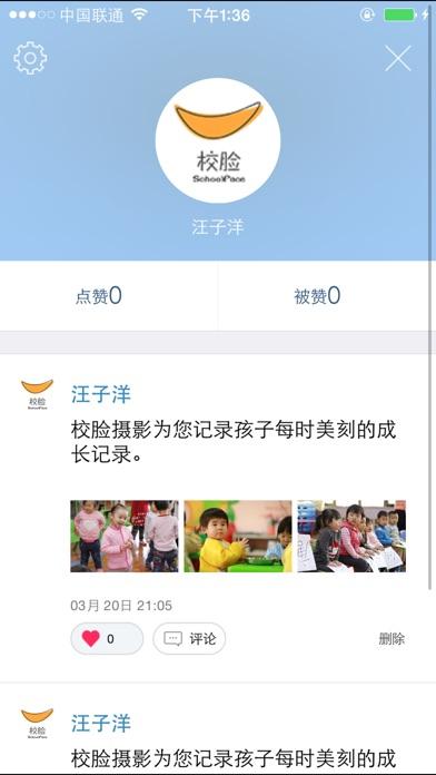 download 吉林学前教育 apps 1