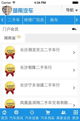 湖南汽车 screenshot 4