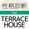 性格診断forテラスハウス〜Terrace Houseでのルームシェア生活あなたはできる?〜