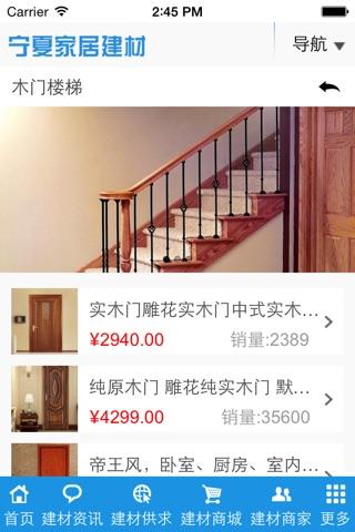 宁夏家居建材 screenshot 3