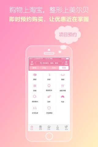 美尔贝 - 整形,微整形,美容咨询预约平台 screenshot 3