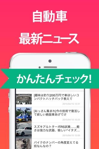自動車 まとめ - 新車カタログや車のカスタム情報 screenshot 1