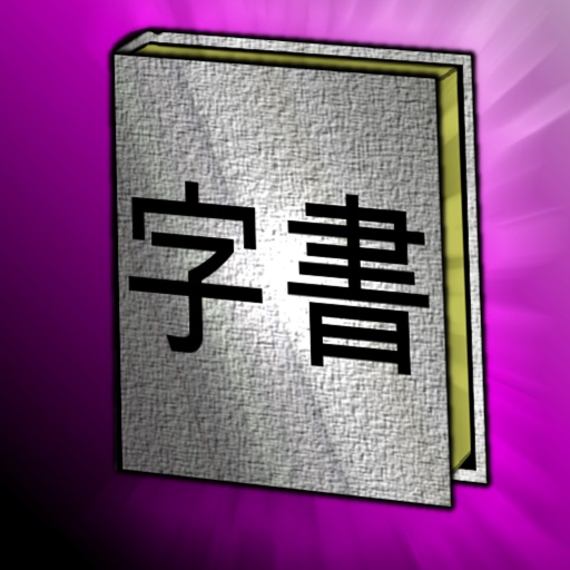 J-ENesis Japanese/English Dictionary【英日字典】