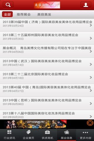 美容化妆门户网 screenshot 2