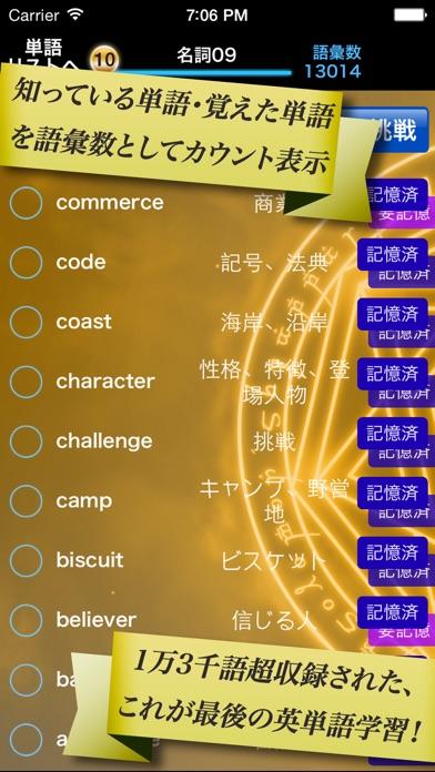 最後の英単語学習!マジタン screenshot1