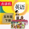 PEP人教版小学英语五年级下册 - 点读机