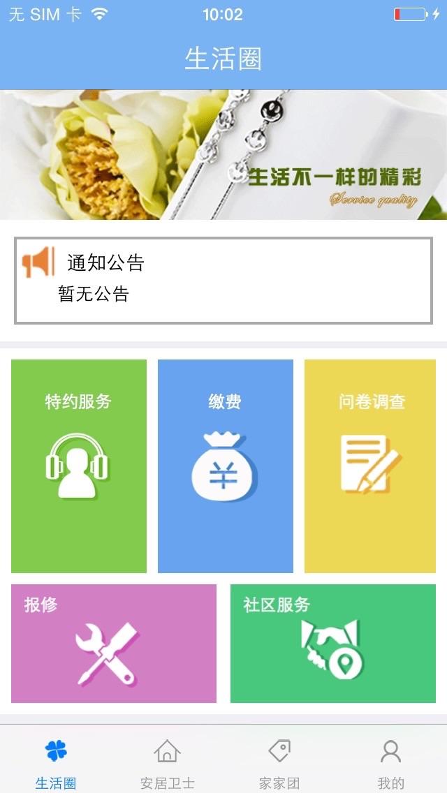 download 重庆长安物业 apps 2