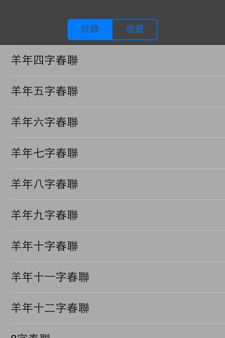 羊年春联大全-塔罗占卜运势 特色新春对联 screenshot 3
