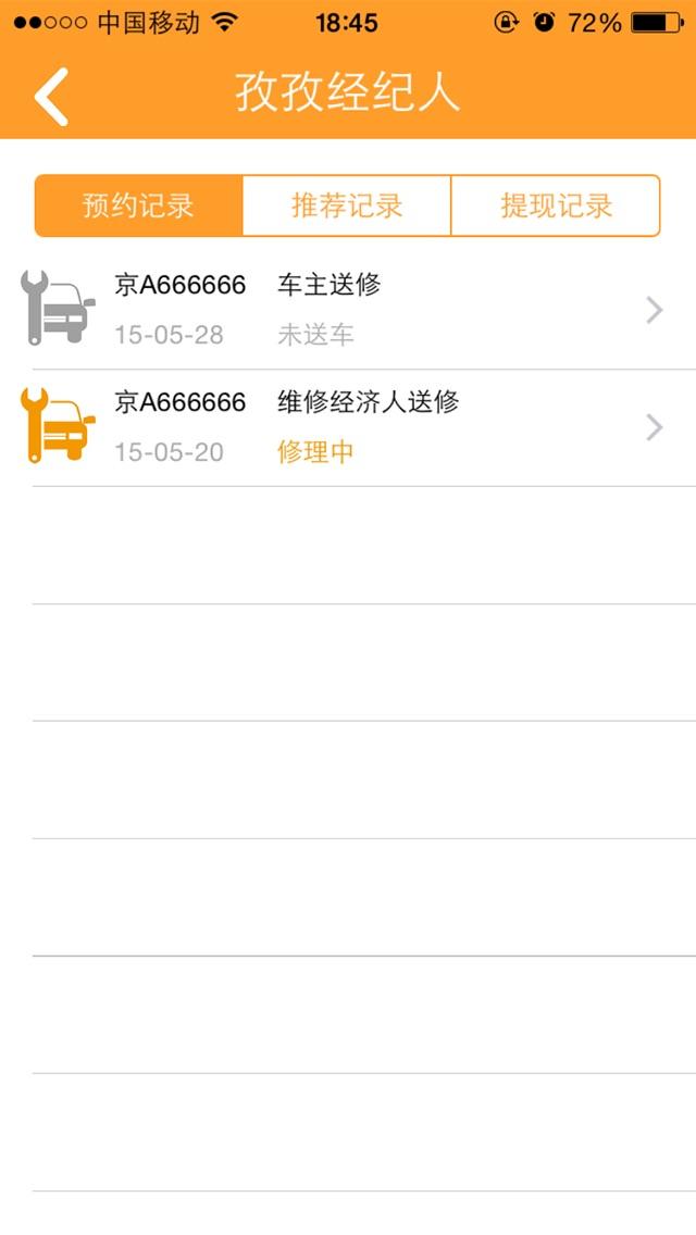 download 孜孜经纪人 apps 4