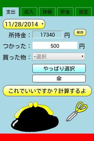 おこチョキ screenshot 1