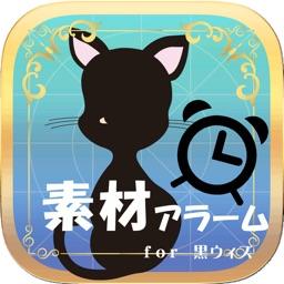 Telecharger 最新素材アラーム 協力バトル掲示板 For 黒猫のウィズ Pour Iphone Ipad Sur L App Store Divertissement