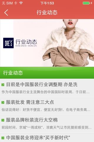 中国服饰供应网APP screenshot 4