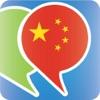 Sprachführer Chinesisch Mandarin - Reisen Sie problemlos durch China