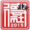 2012~2015郭德纲相声排行榜