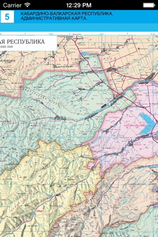Кабардино-Балкарская республика screenshot 2