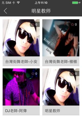 YI 艺舞间 screenshot 3