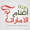 برزة أغنام الإمارات