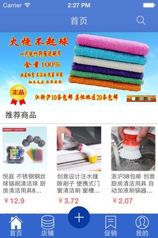 中国清洁用具 screenshot 1