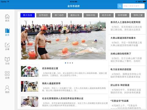 中国·金华 screenshot 4
